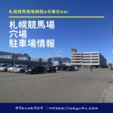 札幌競馬場 駐車場 穴場 あいのりキャンペーン 半額