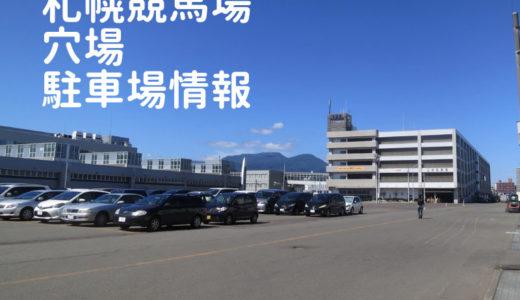 札幌競馬場開催時の穴場駐車場情報!日曜日JRA直営5ヵ所満車時に是非!