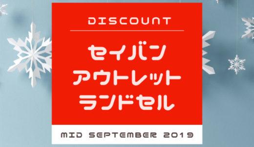 セイバンアウトレットランドセル販売時期はいつから?8月23日10時~公式オンラインストアで!