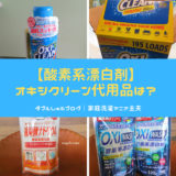 酸素系漂白剤 オキシクリーン代用 過炭酸ナトリウム100% オキシウォッシュ