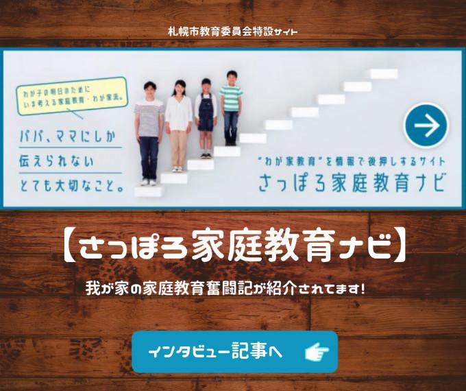 さっぽろ家庭教育ナビ 兼業主夫 札幌市