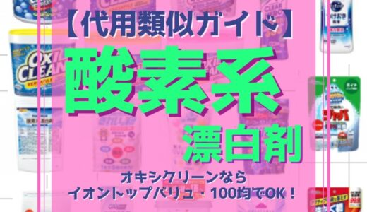 【酸素系漂白剤代用類似ガイド】オキシクリーンはイオントップバリュ・100均でOK!