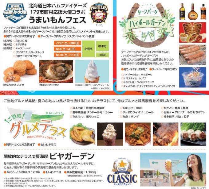 札幌競馬場 グルメ イベント