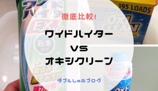 ワイドハイターEXパワー粉末タイプ オキシクリーン日本版 コストコ版 比較 酵素 洗濯