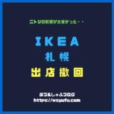 イケア札幌 出店撤回 ニトリの影響大 コストコ2号店