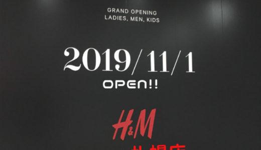 ラソラ札幌にH&MとGUが11月1日オープン!ゲスト谷まりあ先着プレゼントもあり!