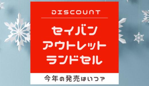 天使のはねセイバンアウトレットランドセル2020年8月27日11時~販売開始!