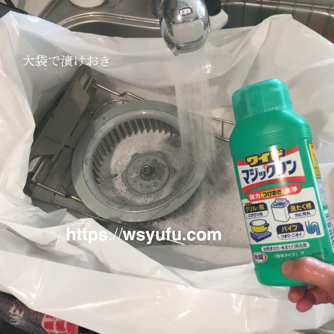 換気扇掃除 シロッコファン 粉末ワイドマジックリン 漬けおき 酸素系漂白剤 失敗 塗装剥げる