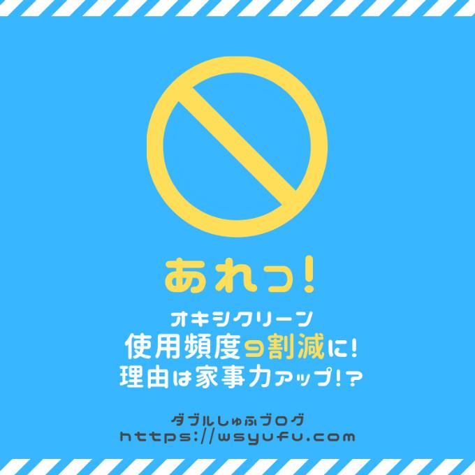 オキシクリーン使わない洗濯方法 オキシ漬け以外の掃除方法 塩素系洗浄剤