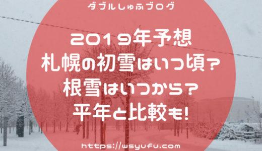 2019年札幌の初雪11月7日!積雪初日11月14日で根雪はいつから?2018年・平年と比較!