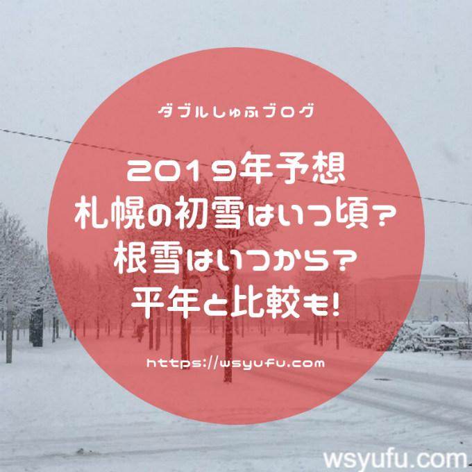 初雪 2019年予想 積雪 平年並み