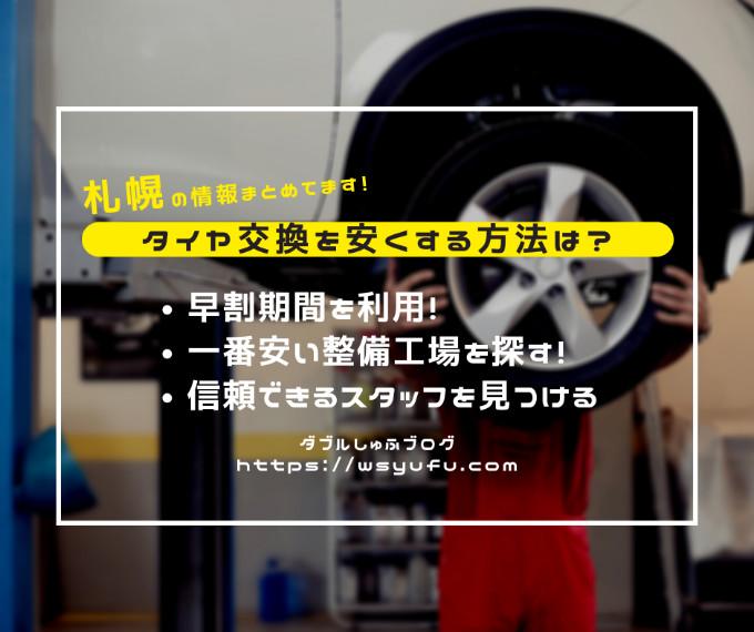 スタッドレスタイヤ交換どこが安い 札幌 整備工場 ディーラー ジェームス ガソリンスタンド 早割 大麻自動車