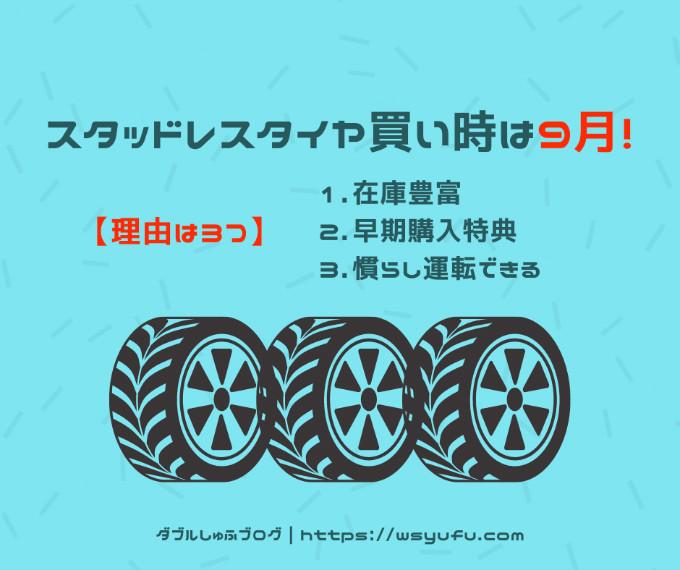 スタッドレスタイヤ 買い時 北海道 札幌市 在庫豊富 早期購入特典 慣らし運転