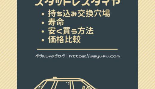 【まとめ】スタッドレスタイヤ持ち込み交換穴場・寿命・安く買う方法・価格比較