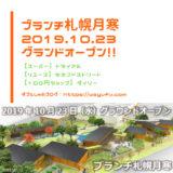ブランチ札幌月寒 10月23日 グランドオープン スーパーセンタートライアル セカンドストリート ダイソー タニタカフェ