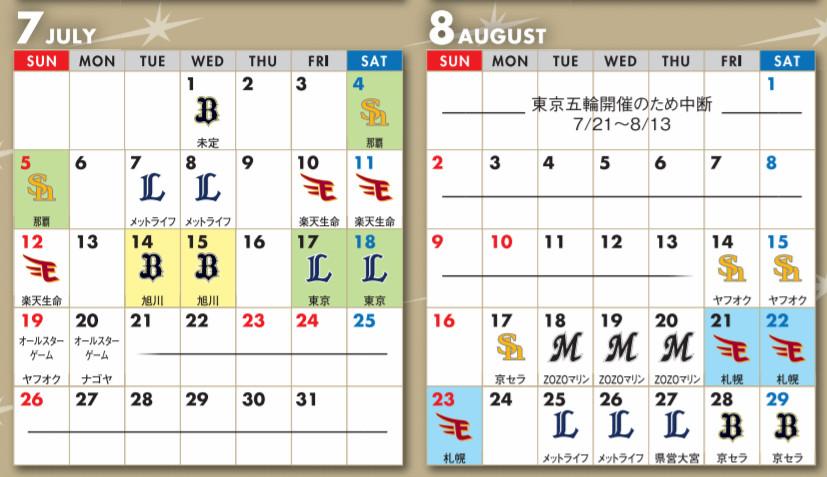 札幌ドーム 日本ハムファイターズ 2020年7月8月 スケジュール日程