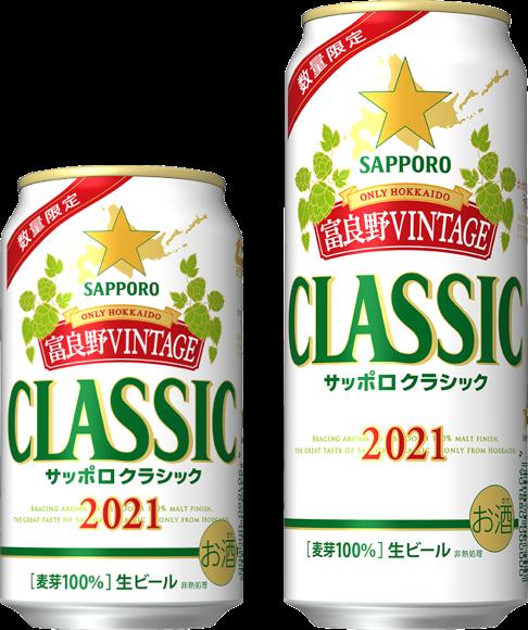 喜ばれるお歳暮 北海道限定ビール サッポロクラシック富良野ヴィンテージ
