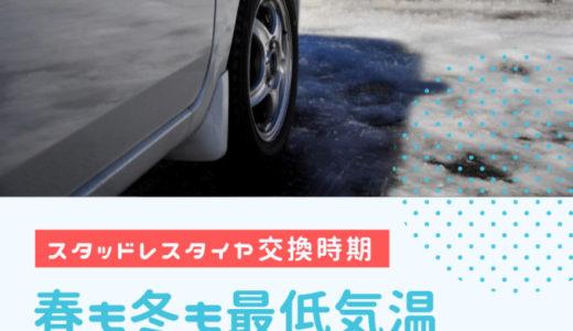スタッドレスタイヤ 交換時期 最低気温7℃を目安に