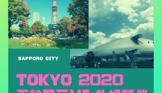 東京オリンピックマラソンの札幌開催決定的!日程はいつ?ホテル予約状況は?
