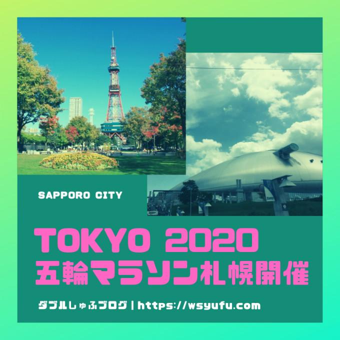 五輪マラソン 札幌開催 日程いつ スタートゴール 札幌ドーム ホテル予約 2020tokyo