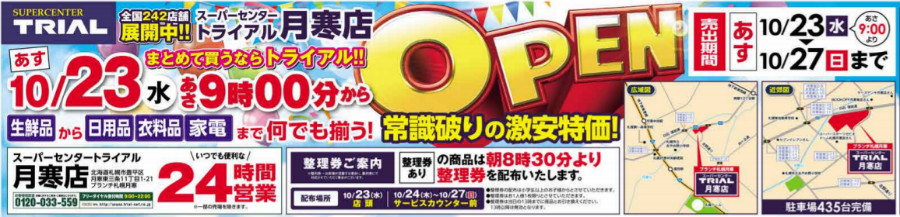 トライアル札幌月寒店 10月23日オープン ブランチ札幌月寒