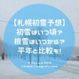 北海道札幌市 初雪はいつ? 積もるのはいつ 根雪はいつ 初雪平年並み