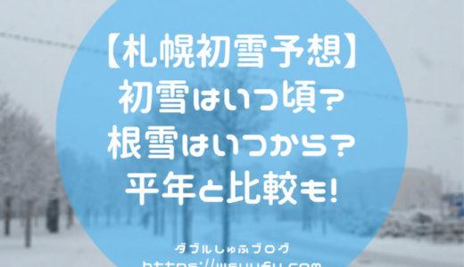 2020年札幌の初雪は11月4日!根雪はいつから⇒12月14日!平年と比較