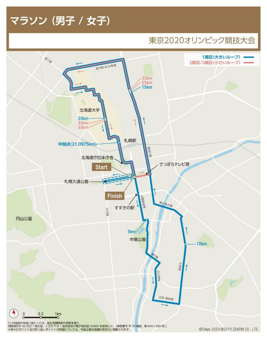 東京五輪 マラソン 札幌コース 正式決定