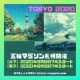 五輪マラソン 札幌開催 日程 いつ スタートゴール コース ホテル予約 2020tokyo