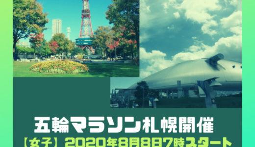 東京五輪マラソン札幌開催日程はいつ?男子8/9女子8/8に決定!コースは?ホテル予約は?