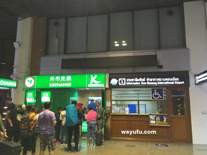 タイ バンコク ドンムアン空港 両替え