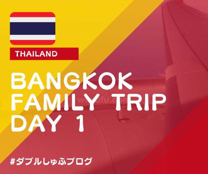 タイ バンコク家族旅行 札幌 新千歳空港発 LCC エアアジア 直行便