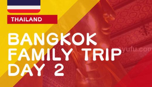 タイ バンコク 家族旅行記ブログ ワットポー