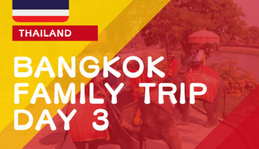 タイ バンコク 家族旅行 アユタヤ遺跡ツアー BIGCスーパーセンター