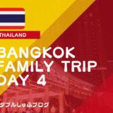 タイ バンコク 家族旅行 4日目 アイコン・サイアム