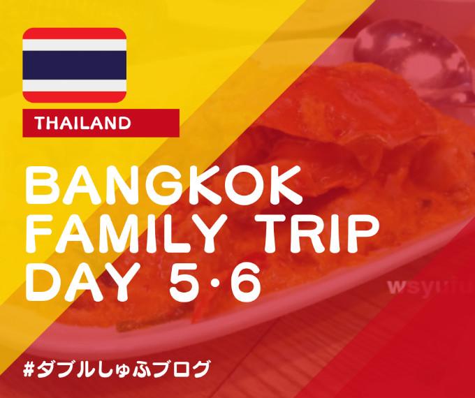 タイ バンコク 家族旅行 5日目 6日目 ターミナル21 アマリドンムアンホテル ドンムアン空港 出国審査後お土産買えるお店