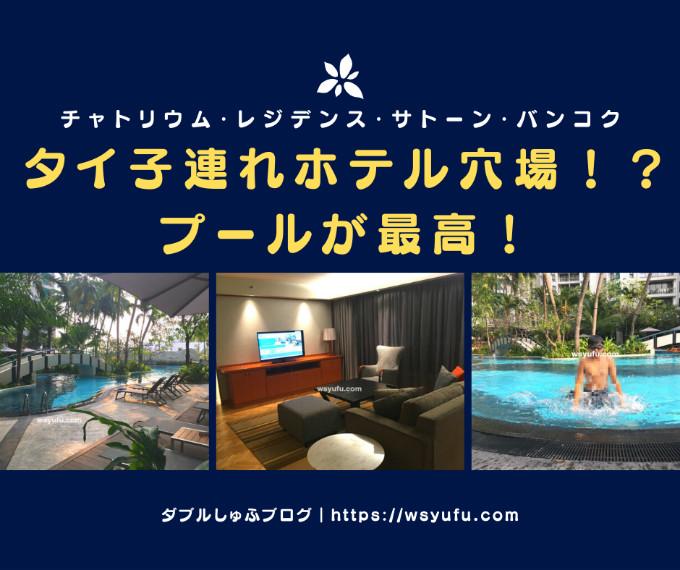 チャトリウムレジデンスサトーンバンコク タイ 子連れ ホテル プール おすすめ