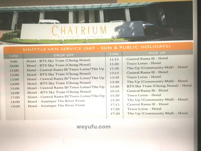 タイ 子連れ ホテル チャトリウムレジデンスサトーンバンコク シャトルバン時刻表