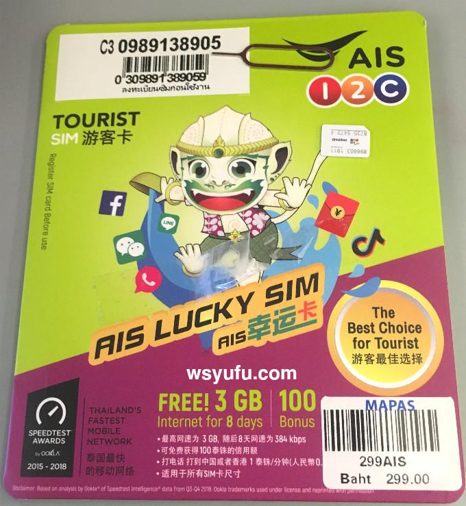 タイバンコク家族旅行 フリーSIMスマホ SIMカード購入