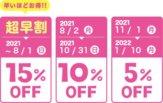 ふわりぃ公式オンラインショップ 早割情報 2022年入学モデル 協和 ふわりぃ公式
