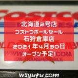 コストコホールセール石狩倉庫店 2021年4月30日オープン予定 北海道2号店 石狩湾新港