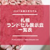 札幌 ランドセル展示会 一覧表