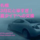 札幌 夏タイヤ交換時期 平均気温7℃以上