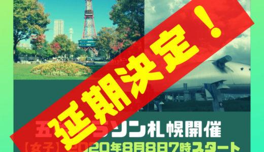 東京五輪1年延期!8月8日9日のマラソン札幌開催日程は一旦白紙に