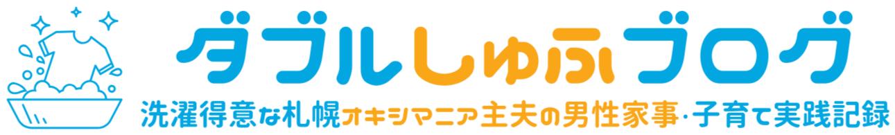 ダブルしゅふブログ|洗濯得意な札幌オキシマニア主夫の男性家事・子育て実践記録