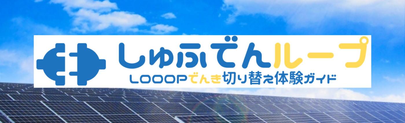 しゅふでんループ 北海道Looopでんき切り替え体験ガイド