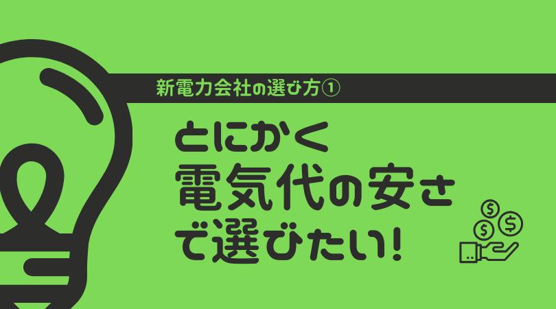 新電力会社の選び方 電気代の安さ しゅふでん 北海道