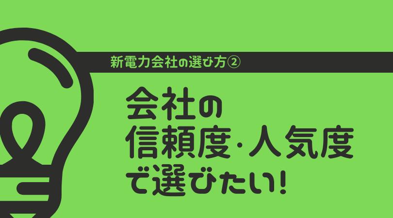 新電力会社の選び方 信頼度 人気度 シェア しゅふでん 北海道