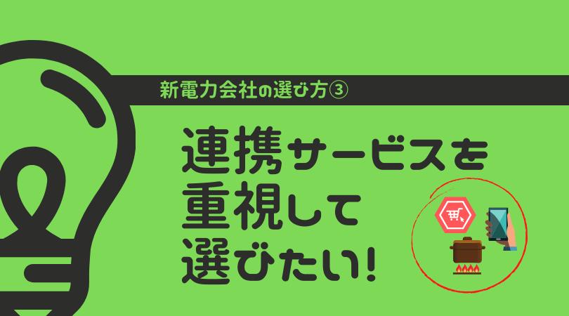 新電力会社の選び方 ガス スマホ 連携サービス しゅふでん 北海道