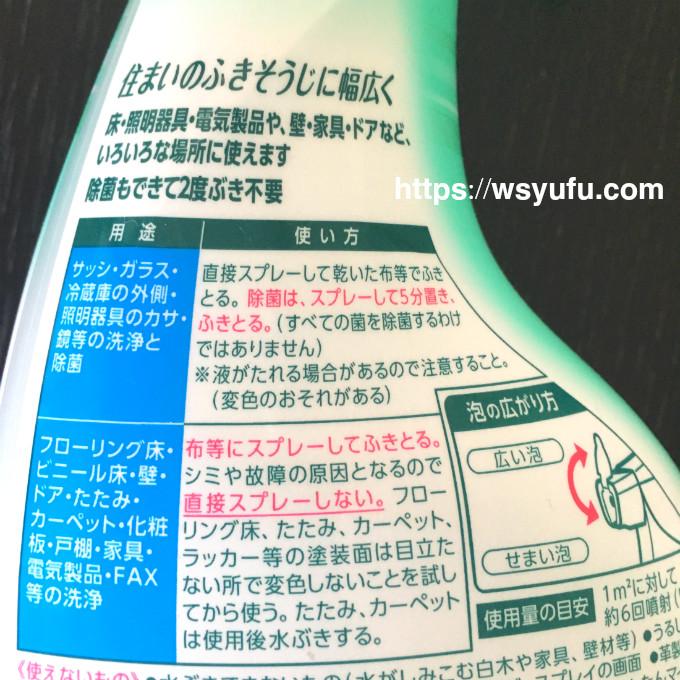 かんたんマイペット 使い方 コロナウイルス消毒 界面活性剤 経済産業省 NITE 北里大学